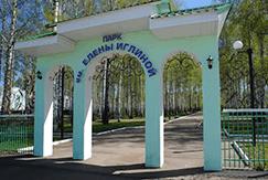 Парк им. Елены Иглиной