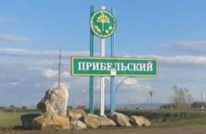 Купить бетон в поселке Прибельский