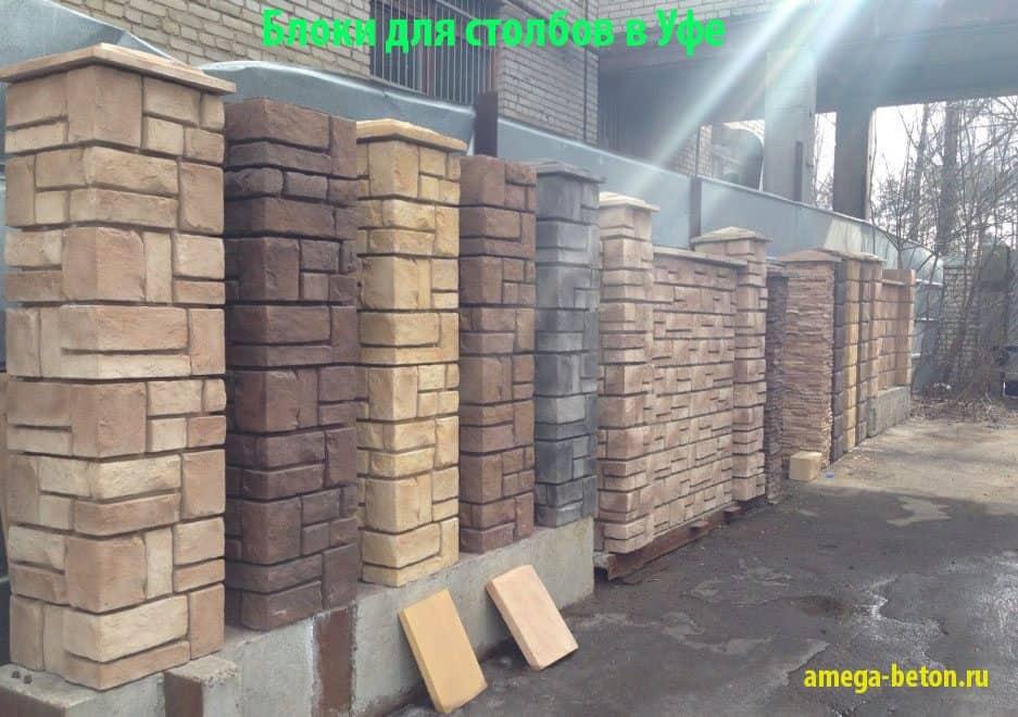 блоки для столбов фото